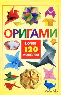 Оригами. Более 120 моделей. Вера Надеждина