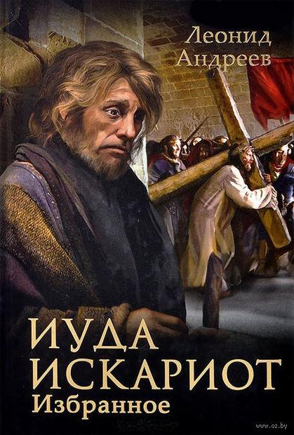 Иуда Искариот. Избранное. Леонид Андреев