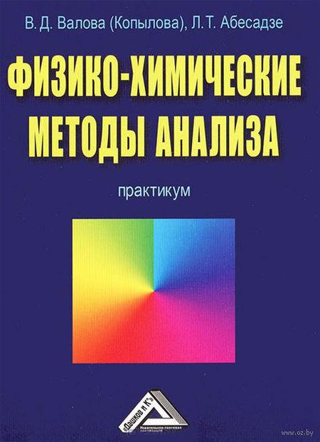 Физико-химические методы анализа. Валентина Валова, Лия Абесадзе