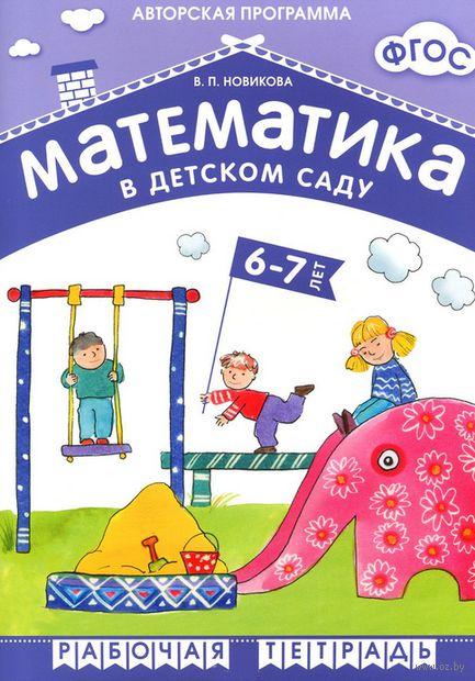Математика в детском саду. Рабочая тетрадь для детей 6-7 лет. Валентина Новикова