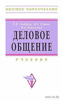 Деловое общение. Павел Сидоров, Михаил Путин, Ирина Коноплева