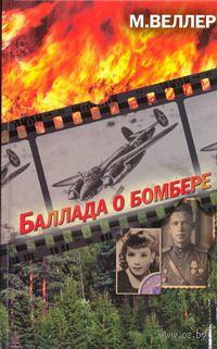 Баллада о бомбере. Михаил Веллер