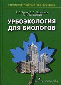 Урбоэкология для биологов. Сергей Спиридонов, В. Мещеряков, Александр Ручин