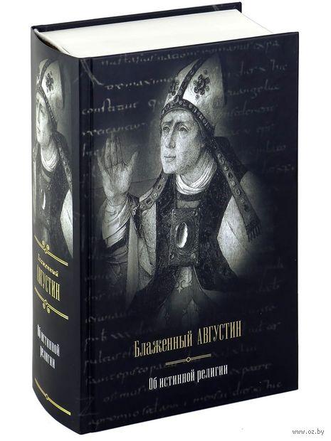 Об истинной религии. Блаженный Августин