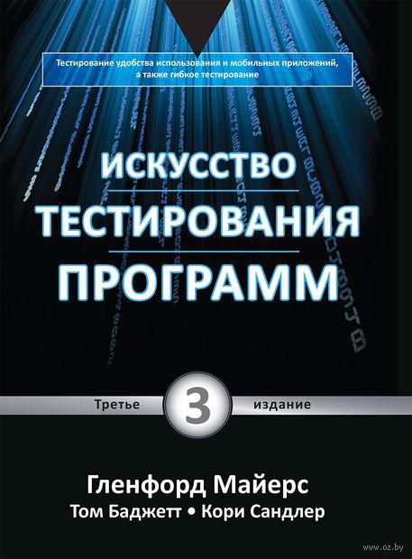 Искусство тестирования программ. Гленфорд Майерс, Том Баджетт, Кори Сандлер