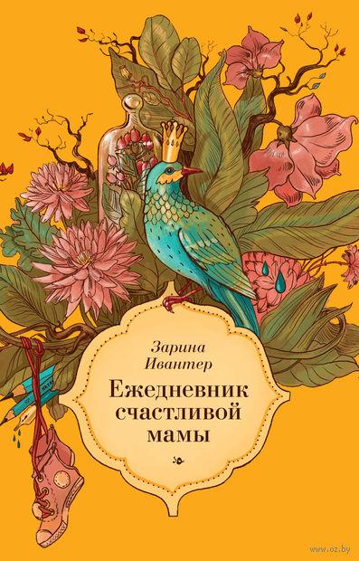 Ежедневник счастливой мамы. Зарина Ивантер