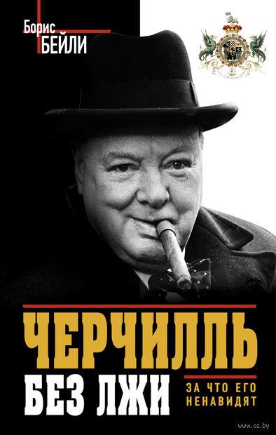 Черчилль без лжи. За что его ненавидят. Борис Бейли