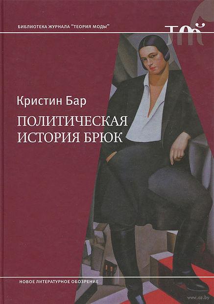 Политическая история брюк. Кристин Бар