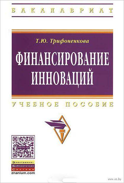 Финансирование инноваций. Т. Трифоненкова