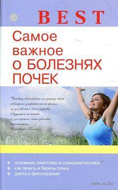Самое важное о болезнях почек. А. Никольченко