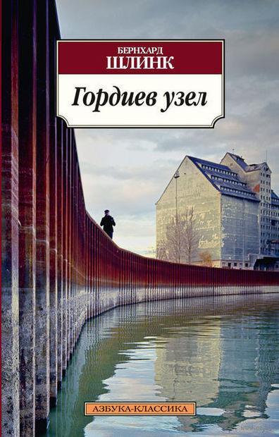 Гордиев узел (м). Бернхард Шлинк