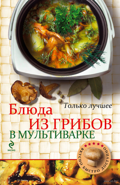 Блюда из грибов в мультиварке. Н. Савинова