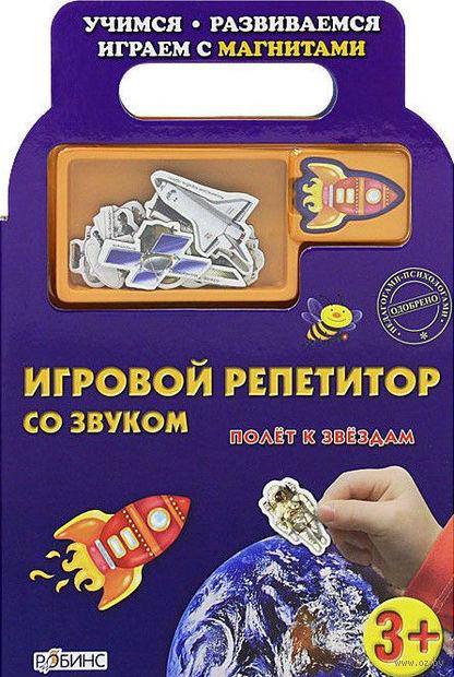 Полет к звездам. Книжка-игрушка. Шарон Стрегер