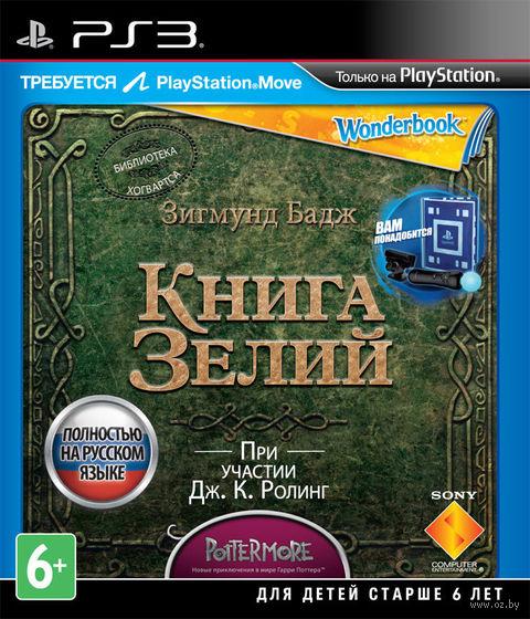 Книга зелий (только для PS Move, Wonderbook) [PS3]