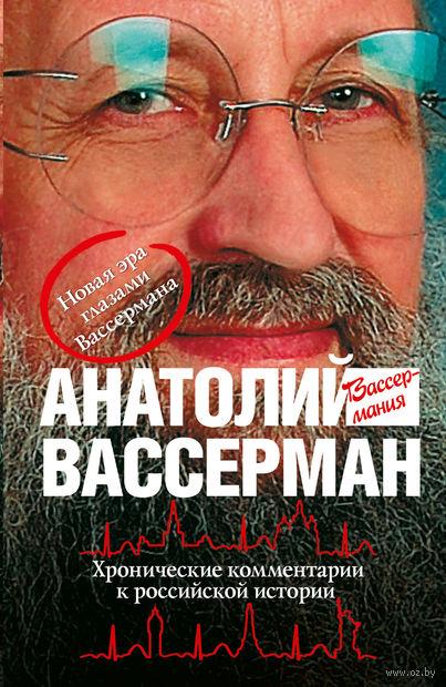 Хронические комментарии к российской истории. Анатолий Вассерман