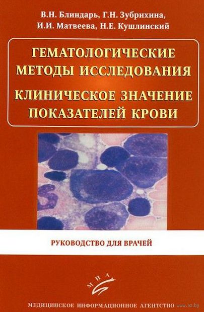 Гематологические методы исследования. Клиническое значение показателей крови. Руководство для врачей