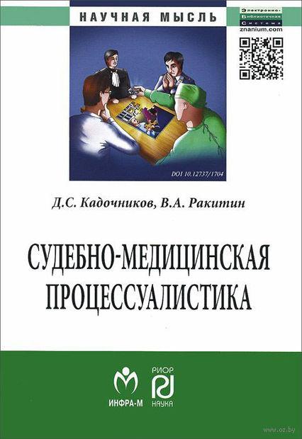 Судебно-медицинская процессуалистика. Д. Кадочников, В. Ракитин