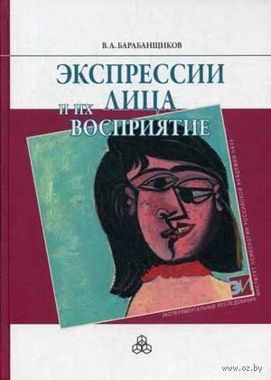 Экспрессии лица и их восприятие. Владимир Барабанщиков