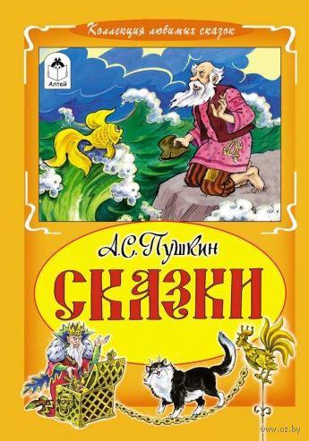 Сказки. Александр Пушкин