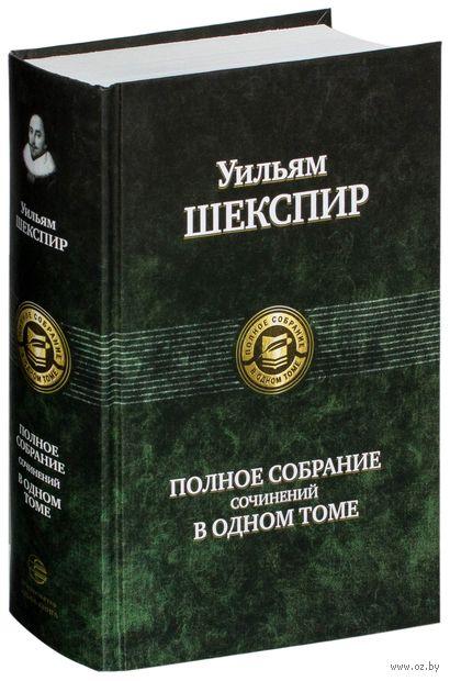 Уильям Шекспир. Полное собрание сочинений в одном томе. Уильям Шекспир