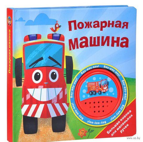 Пожарная машина. Книжка-игрушка. Владимир Благов