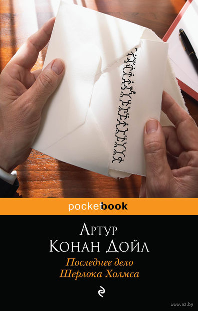 Последнее дело Шерлока Холмса (м). Сэр Артур  Конан Дойл