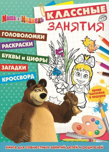 Маша и Медведь. Классные занятия — фото, картинка