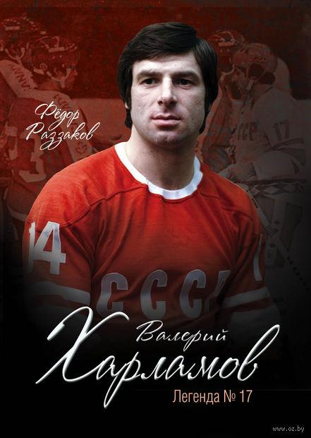 Валерий Харламов. Легенда №17 — фото, картинка