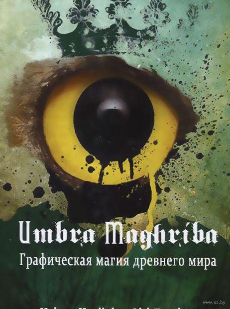 Unbra maghriba. Графическая магия древнего мира. Mylene Maelinhon, Liri Kavvira