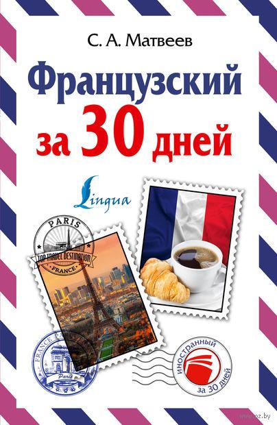 Французский за 30 дней. Сергей Матвеев