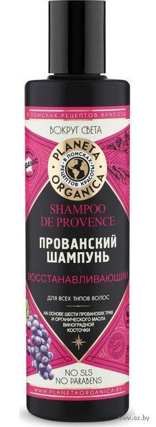 """Восстанавливающий шампунь для волос """"Прованский"""" (280 мл)"""