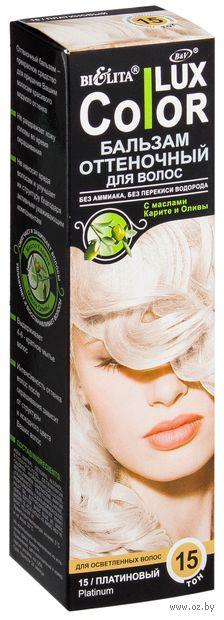 """Оттеночный бальзам для волос """"Color Lux"""" тон: 15, платиновый — фото, картинка"""