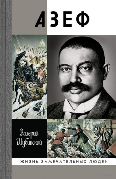 Азеф. Валерий Шубинский