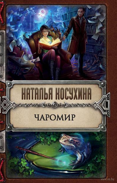 Чаромир. Наталья Косухина