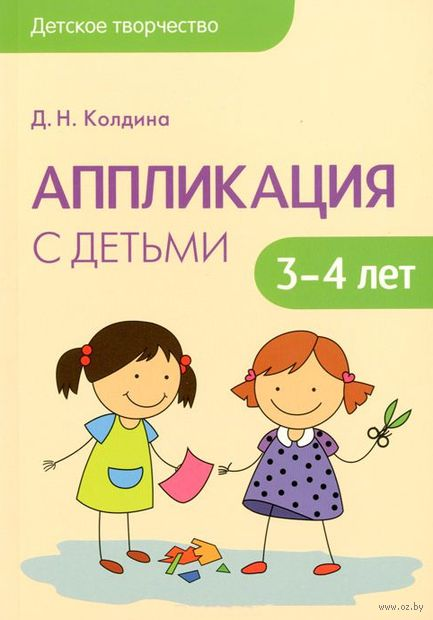 Аппликация с детьми 3-4 лет. Детское творчество. Алевтина Колдина