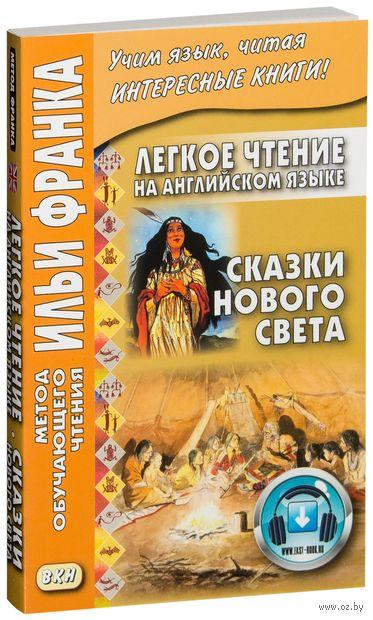 Легкое чтение на английском языке. Сказки Нового Света