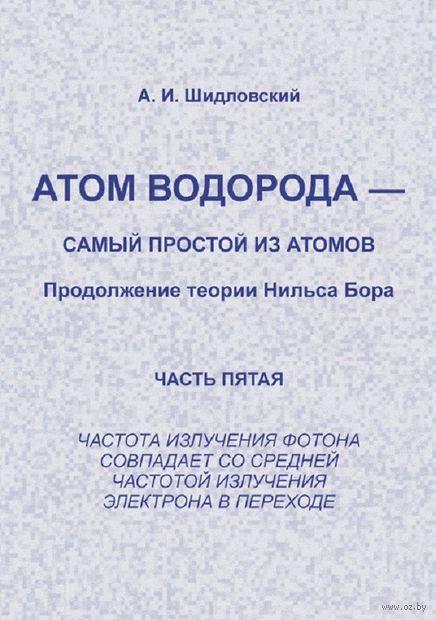 Атом водорода - самый простой из атомов. Продолжение теории Нильса Бора. Часть 5. Частота излучения фотона совпадает со средней частотой излучения электрона в переходе — фото, картинка