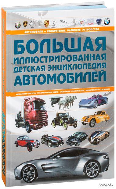 Большая иллюстрированная детская энциклопедия автомобилей — фото, картинка