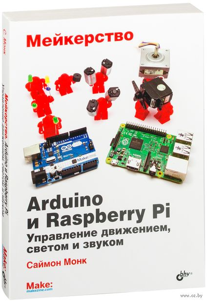 Мейкерство. Arduino и Raspberry Pi. Управление движением, светом и звуком — фото, картинка