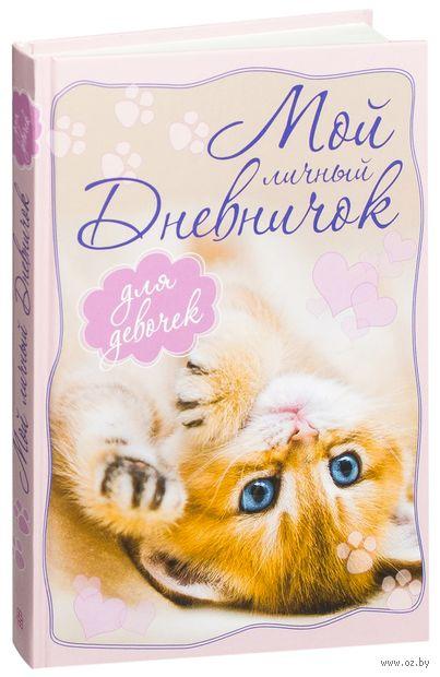 """Мой личный дневничок """"Котёнок, лежащий на спинке"""" — фото, картинка"""