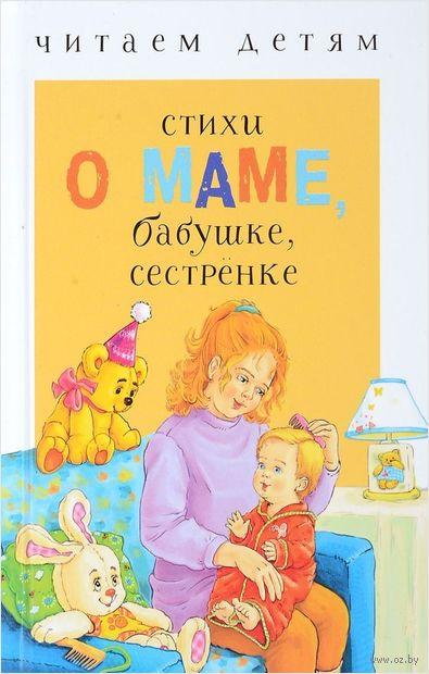 Стихи о маме, бабушке, сестренке — фото, картинка