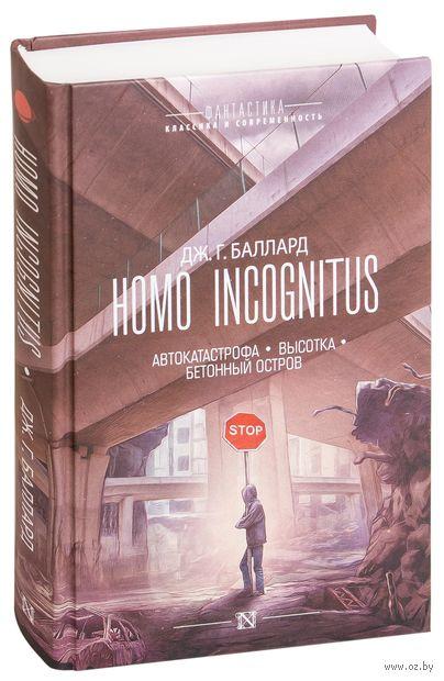 Homo Incognitus — фото, картинка