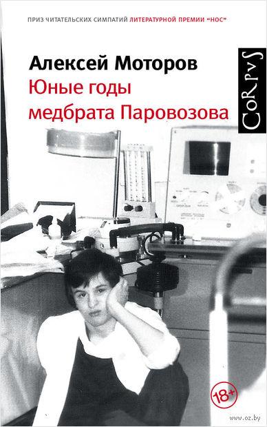 Юные годы медбрата Паровозова — фото, картинка
