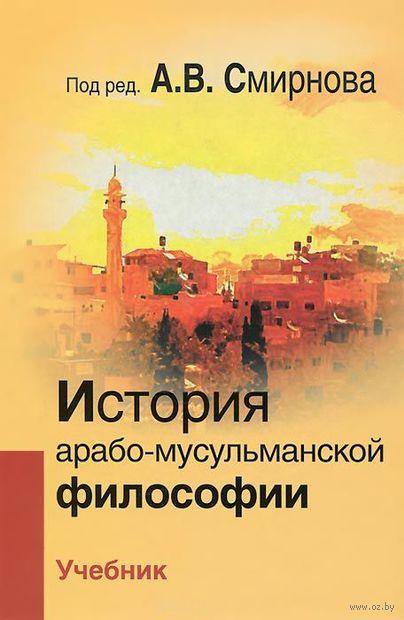 История арабо-мусульманской философии. Учебник — фото, картинка