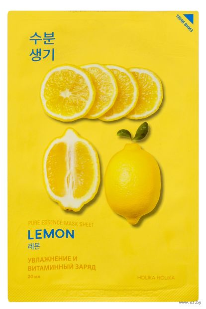 """Тканевая маска для лица """"Лимон"""" (20 мл) — фото, картинка"""
