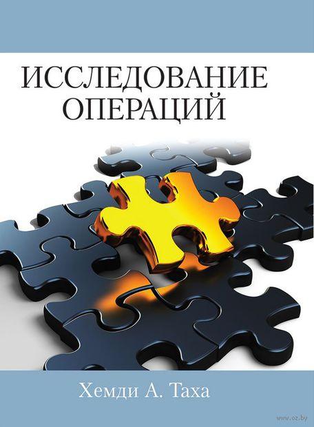 Введение в исследование операций (+ CD). А. Таха