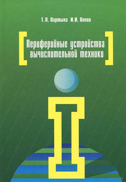 Периферийные устройства вычислительной техники. Татьяна Партыка, Игорь Попов