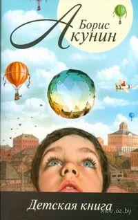 Детская книга (м). Борис Акунин