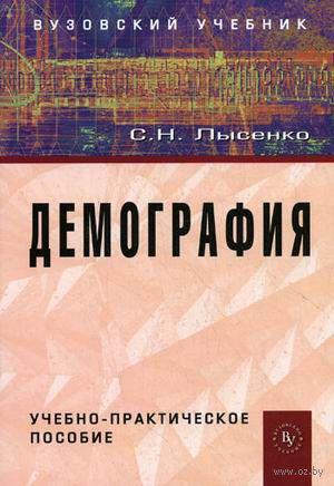 Демография. Светлана Лысенко