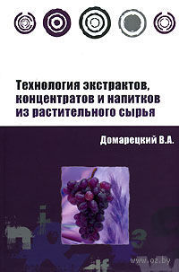 Технология экстрактов, концентратов и напитков из растительного сырья. Виталий Домарецкий